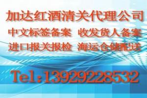 速溶咖啡进口海运报关广州食品进口报关行