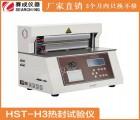 薄膜包装材料热封性检测仪器HST-H3赛成仪器