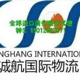 家具进口香港中转大陆杭州清关代理
