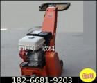 混凝土沥青铣刨机  斑马线清除机  汽油马路标线去除机
