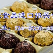 巧克力进口报关需要什么单证?广州食品报关行