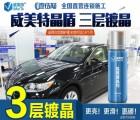 郑州汽车美容镀晶漆面镀晶奥迪A4L威美特三层车漆镀晶保护原厂