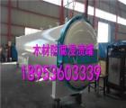 高端木材防腐浸渍罐生产厂家 价格 加工周期 免费上门安装调试