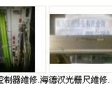 东莞,广州,深圳海德汉变频器维修