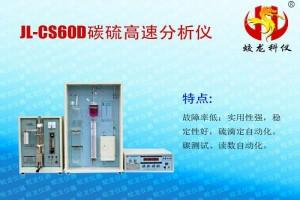 松原松原南京碳硫元素分析仪器多少钱?南京蛟龙公司告诉你价格