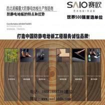 咸阳防静电地板|赛欧防静电地板(图)|防静电地板价格