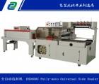 供应针织布匹包装机 外贸布匹热收缩包装机