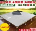 全钢防静电地板网络地板瓷砖面防静电地板15961262868
