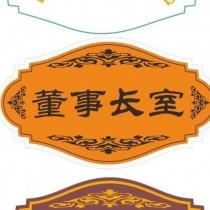 东芝UV平板打印机 广告指引标牌uv打印机 亚克力标识标牌印