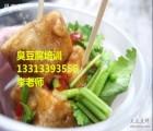 地方小吃培训臭豆腐制作长沙风味小吃排行榜