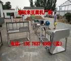 大型豆腐机器怎么卖全自动豆腐机价格彩色豆腐机器