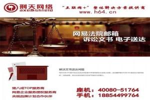 刑天网络(在线咨询) 日照企业邮箱 免费企业邮箱