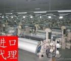 进口纺织机械报关,奕亨国际专业15年,全球一站式服务!