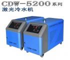 二氧化碳玻璃管专用冷水机5200_济南高盛冷水机制造公司