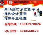 朝阳商场商业装修出消防报审图、望京专业消防施工设计企业