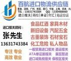 上海港进口灯具及灯饰买单报关如何收费