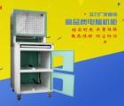 车间防尘电脑柜供应铁烤漆工控电脑柜