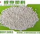 增城防火母粒-优质东莞防火母粒厂家在河源