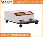 印刷油墨耐刮擦怎么测试油墨印刷脱色试验机济南赛成批发价