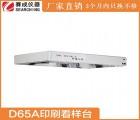 印刷色差检测仪D65A标准光源赛成仪器直供
