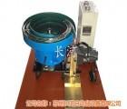 苏州电机转子振动盘 |振动盘|长河自动化