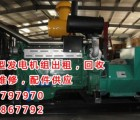 郑州三菱发电机组维修.