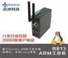 工控机arm嵌入式 linux工业电脑迷你主机低功耗导轨式