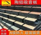 汕尾市坤耐 陶铝吸音板15mm厚 墙面吸音防火装饰板