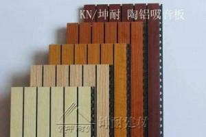 武汉坤耐陶铝吸音板A级防火吸音板环保装饰板会议室专用材料