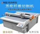 经纬科技振动刀芳纶纤维材料切割机玻璃纤维裁床碳纤维自动下料机