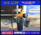 30吨韩国KHC气动葫芦,家用电器生产线用,保质一年