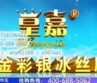 陕西卫视同款皇嘉牌黑金彩银冰丝凉席三件套