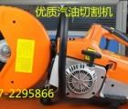 品质靠谱手提式汽油切割机 便携式切割机价格