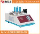 化妆品软管瓶盖扭力测试仪NJY-20赛成仪器