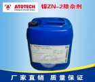 供应 安美特 ZN-2除杂剂 高端电镀助剂 镀镍添加剂 25