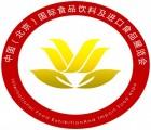 2018第十五届中国(北京)国际食品饮料及进口食品展览会