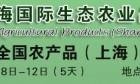 2018上海食品饮料农业展会