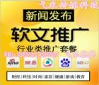 新浪网易凤凰门户网站新闻金融财经科技时尚体育主站发稿