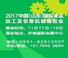 2017第11届山东省食品机械设备暨包装展览会