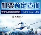 香港澳门直飞迈阿密特价商务舱低至1折起