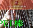 德国劳士领牌聚醚酰亚胺PEI塑料棒材 耐酸碱PEI塑料棒材