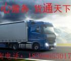 成都到深圳物流公司返空车|回程车|配货车价格汽车运输
