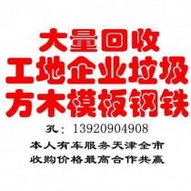 天津港废旧方木多少钱怎么卖