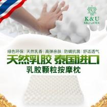 泰国进口kUlatex天然乳胶枕 成人高低按摩枕 促进血液循