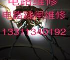 朝阳四惠电路维修13311340192灯具灯饰安装维修