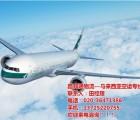 马来西亚空运进出口 清远到马来西亚空运 路邦递物流