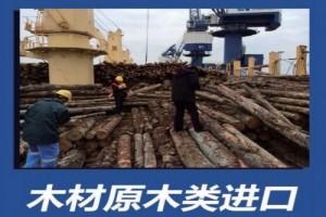 依扬、大斑马、缅茄木材进口清关流程,关税,审价,清关成本多少