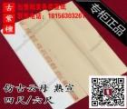 青海古紫檀宣纸零售