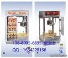 商用爆米花机价格丨四川爆米花机器哪有卖的丨家用爆米花机
