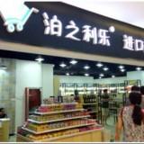 进口商品超市连锁店加盟:泊之利乐炙手可热的创业好项目
